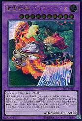 Spiritual Beast Rider Gaiapelio