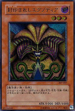 Sealed Exodia Invader of Darkness Boosterserien Japanisch