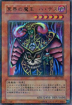 Demon King of the Underworld, Ha Death Duelist Legacy Volume