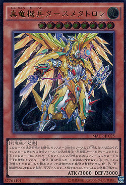 Dozen Metatron, the True Dragon Machine Combatant