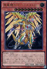 Dozen Metatron, the True Dragon Machine Combatant