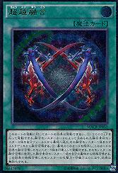 Transcendental Fusion