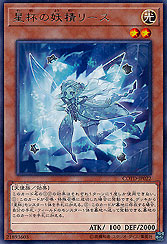 Lees the Star Chalice Fairy