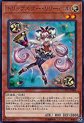 Trickstar Lilybell