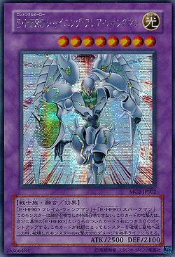 Elemental HERO Shining Flare Wingman Master Collection ...Elemental Hero Shining Flare Wingman Deck