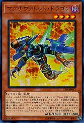 Magnavullet Dragon
