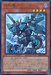 Tiamaton the Steel Battalion Dragon