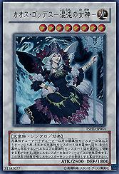 Chaos Goddess