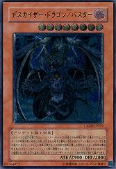 Deathkaiser Dragon Slash Buster
