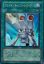Blaze Cannon - Trident