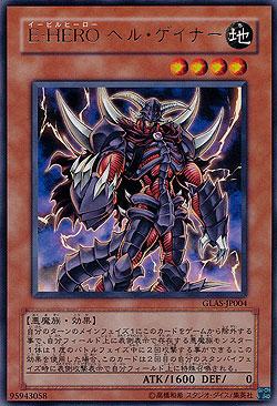 Evil HERO Inferno Wing GLAS-JP038 Ultra Japan Yu-Gi-Oh!