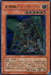 Gladial Beast Alexander