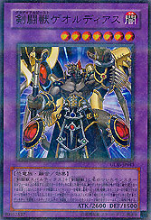 Gladial Beast Geordias