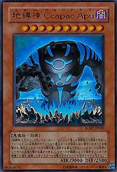 Earthbound God Ccapac Apu
