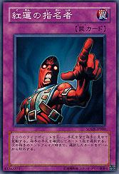 Crimson Designator