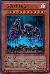 Earthbound God Uru