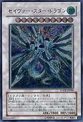 Saver Star Dragon