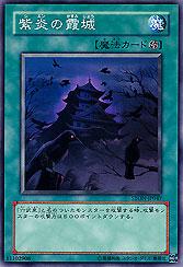 Shiens Castle of Mist