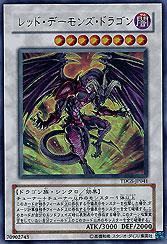 Red Daemon