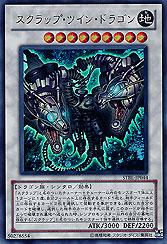 Scrap Twin Dragon