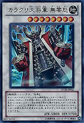 Karakuri Great Shogun 00X
