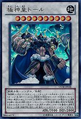 Polar God Emperor Thor