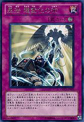 Ninjitsu Art of Super Transformation