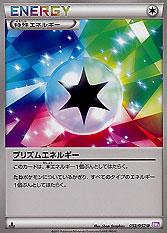 Prism Energy