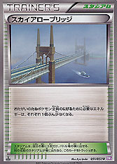 Skyarrow Bridge