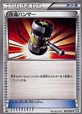 Crash Hammer