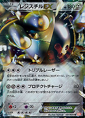 Registeel EX