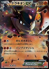 Terrakion EX